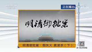 Download 20170921 法律讲堂 明清御批案·假失火 真谋杀(下) Video