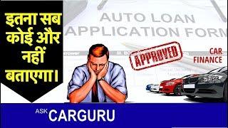 Download Car loan लेने से पहले देखिये। ABCD of Car Finance by CARGURU. Video
