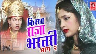 Download Raja Bhartari Part 2 | राजा भरतरी भाग 2 | Hariram Gujjar | Kissa Lokkatha 2017 | Rathore Cassettes Video