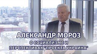 Download Александр Мороз о социализме и перспективах ″проекта Украина″ Video