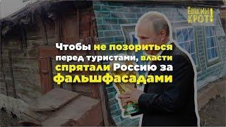Download «Потёмкинский» чемпионат мира Video