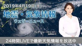 Download 【LIVE】 最新地震・気象情報 ウェザーニュースLiVE 2019年4月19日(金) Video