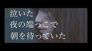 Download センチミリメンタル 「トワイライト・ナイト」 MUSIC VIDEO Video