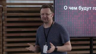 Download Роль Homo hybridus в пост-человеческом мире | Yevgeni Koucheryavy | TEDxYakimankaSalon Video