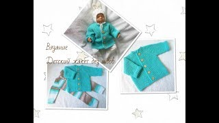 Download Детский жакет без швов.Knitted jacket for baby Video