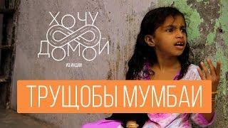 Download Реальная жизнь в трущобах Мумбаи - Дхарави. ″Хочу домой″ из Индии Video