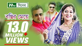 Download বস্তির মেয়ে - Bostir Meye   Riaz   Shabnur   Ferdous   Sobnom । NTV Bangla Movie Video