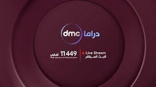 Download dmc Drama HD live | البث مباشر Video