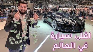 Download اغلى سيارة في العالم - معرض جنيف للسيارات 2019 Video