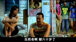 Download 阿炳心想事成Ah Beng The Movie: 3 Wishes Video