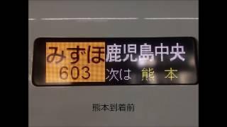 Download 【自動放送】山陽・九州新幹線 みずほ号鹿児島中央行き Video