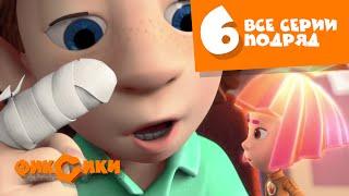 Download Фиксики - Все серии подряд (сборник 6) Video