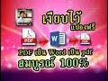 Download แปลงไฟล์ PDF เป็น Word ให้สมบูรณ์ 100% Video