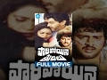 Download Paripoyina Khaideelu Full Movie | Raja, Sudhakar, Silk Smitha | Vallabhaneni Janardhan Video