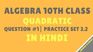 Download Q#1 | Practice Set 2.2 | Algebra Class 10th | Quadratic Eqn | Ch#2 | | MH Board Video