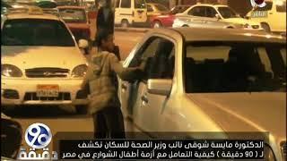 Download 90دقيقة | د / مايسة شوقي نائب وزير الصحة للسكان تكشف خطر الزيادة السكانية في مصر Video