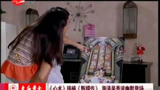 Download 《心术》接棒《甄嬛传》 海清吴秀波幽默登场 Video