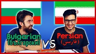 Download How Similar are Persian and Bulgarian? Video