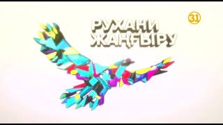 Download Рухани жаңғыру құпиясы Video