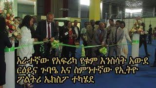 Download Ethiopia: አራተኛው የአፍሪካ የቁም እንስሳት አውደ ርዕይና ጉባዔ እና ስምንተኛው የኢትዮ ፖልትሪ ኤክስፖ ተካሄደ Video
