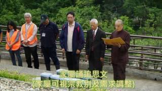 Download 臺北市樹花葬示範儀程 Video