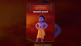 Download Little Krishna - Chamatkari Karname -Hindi चमत्कारी कारनामे Video