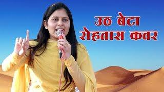 Download Uth Beta Rohtash Kavar ||उठ बेटा रोहतास कवर || Priyanka Chaudhary New Ragni || Mor Ragni Video