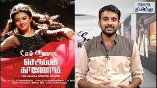 Download En Aaloda Seruppa Kaanom Review | Anandhi | Tamizh | Yogi Babu | Selfie Review Video