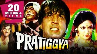 Download Pratigya (1975) | Full Hindi Movie | Dharmendra, Hema Malini, Ajit, Satyendra Kapoor, Johnny Walker Video