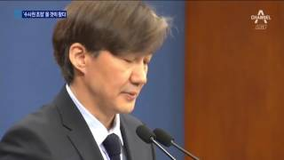 "Download ""올 것이 왔다""…'검찰 수사권 조정' 수면 위로 Video"