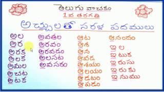 TELUGU GUNIMTALU FOR KA ( క ) Free Download Video MP4 3GP