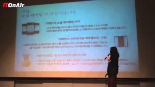 Download [ITOnAir] 스타트업기업 5분 IR - 이음소시어스 박희은 대표 Video