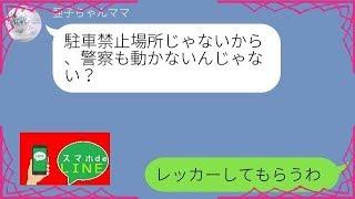 Download 【LINE】こんなママ友はブロック&ブロック!前代未聞のママ友が試行錯誤で強行突破!【ライン】 Video