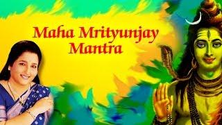 Download Maha Mrityunjay Mantra | Lord Shiva | Anuradha Paudwal | Devotional Video