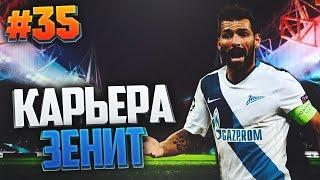 Download FIFA 17 Карьера за Зенит #35 - В ПОГОНЕ ЗА ЛИДЕРОМ Video