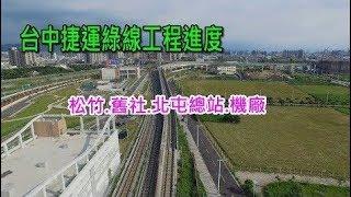 Download [空拍] 台中捷運綠線工程進度 -2019.07 update Video