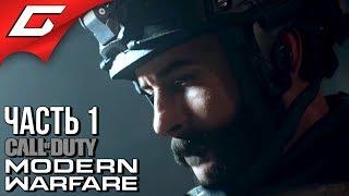 Download CALL of DUTY: Modern Warfare (2019) ➤ Прохождение #1 ➤ УХОДИМ В ТЕНЬ Video