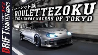Download Inside The High Stakes World Of Tokyo's Loop Racers - The Roulettezoku 「ルーレット族の世界」 Video