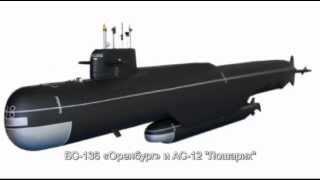 Download Лошарик — российская глубоководная атомная подводная лодка проекта 10831 Video