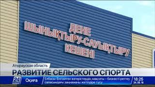 Download В Атырауской области юные борцы вынуждены тренироваться в старом здании Video
