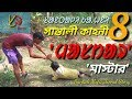 Download Master || The motivational santali kahni 8 || Santali kahni 8 || Video