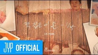 Download J.Y. Park ″꽉 잡은 이 손(This small hand)″ M/V Video