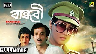 Download Bandhabi | বান্ধবী | Bengali Romantic Movie | Full HD | Moon Moon Sen Video
