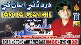 NEW SINDHI SONG KISMAT SAN GHUR AAYO SAJAN BY MASTER MANZOOR NEW