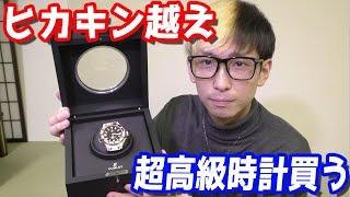 Download ラファエルがヒカルにウブロの超高級時計を買わせようとした結果… Video