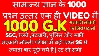 Download (हिन्दी में) SSC GD CONSTABLE 2018 GK in hindi// Top 1000 GK ssc cgl railway group d, HSSC,patwari Video