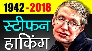 Download Stephen Hawking Biography In Hindi | Inspirational And Motivational Story | Death Video