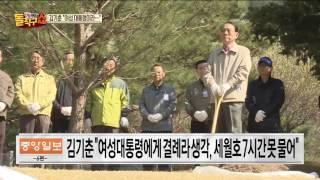 "Download '세월호 7시간' 의혹에 김기춘, ""여성 대통령이라…"" Video"