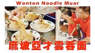 Download Malaysia street food Wonton Noodle Muar 马来西亚美食。麻坡亚才云吞面 Video