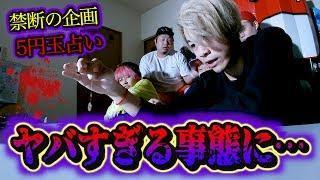 Download 【心霊現象】禁断の5円玉占い再び…ありえない現象に絶句した。 Video